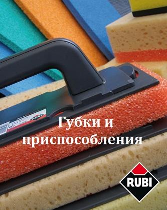 Каталог оборудования RUBI 2014