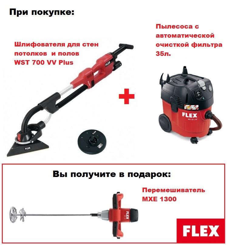 Акция от FLEX