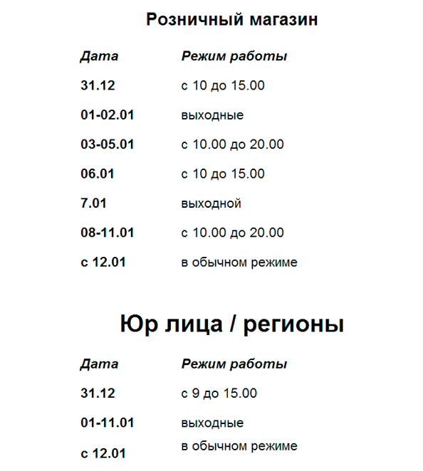 timetable mv group