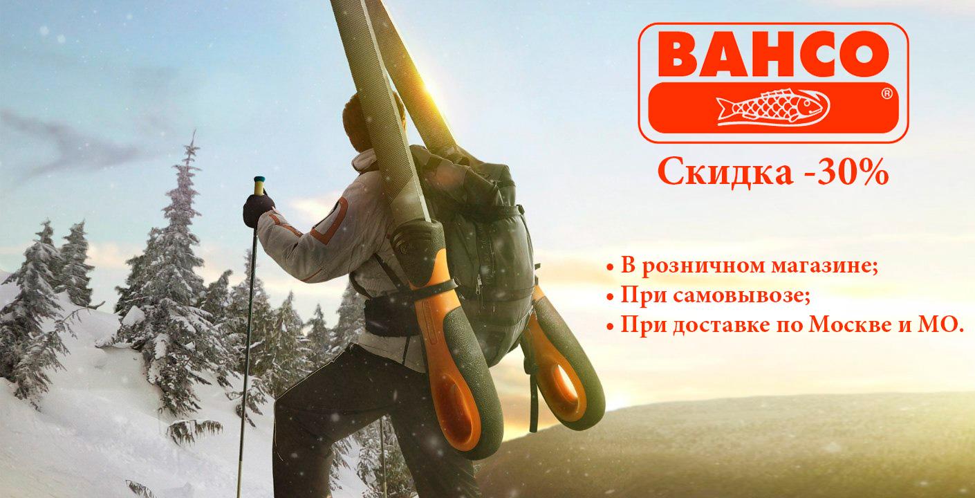 bahco-magazin