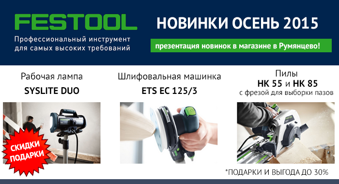 festool_day_soc_seti