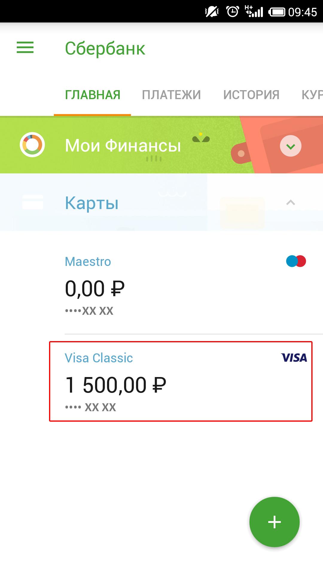 Сбербанкскачать Приложение Для Андроид Скачаьт