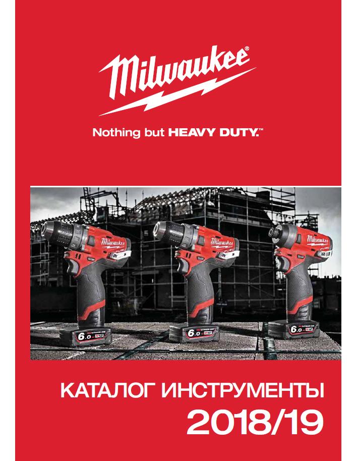 Каталог инструментов Milwaukee 2018/19