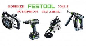 Новинки Festool