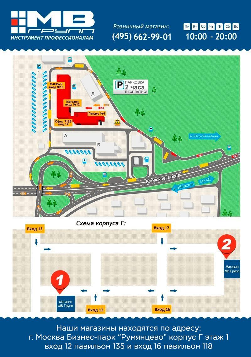 Схема проезда к новому магазину МВ Групп