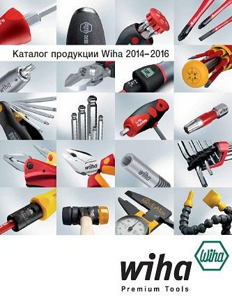 Каталог инструментов WIHA на 3 года