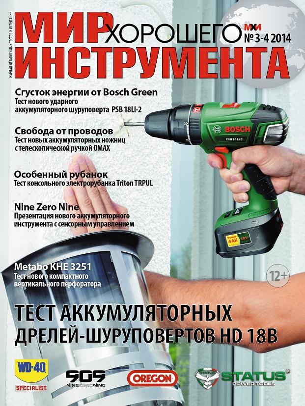 """Журнал """"Мир хорошего инструмента"""" №3-4"""