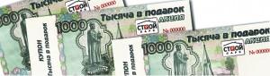 1000_v_podarok