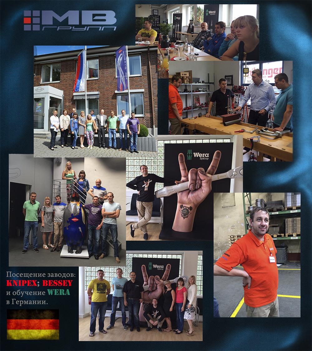 Посещение заводов Bessey Knipex обучение Wera в Германии 2014