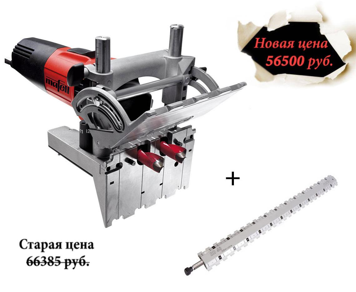 Акция: Ручной присадочный фрезер MAFELL DD40 G + шаблон 800 мм с устройством крепления
