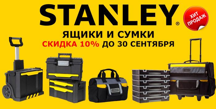 Скидка 10% на системы хранения STANLEY