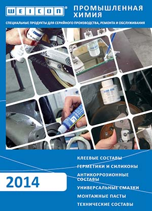 Каталог WEICONПромышленная химия 2013/2014