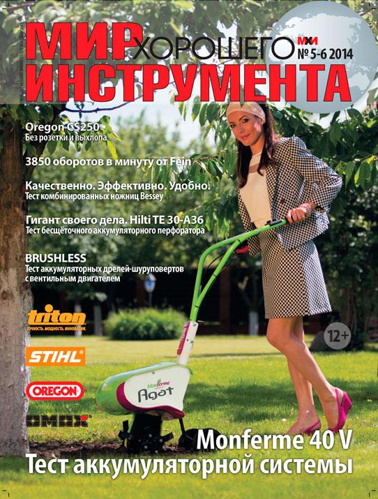 """Журнал """"Мир хорошего инструмента"""" №5-6"""
