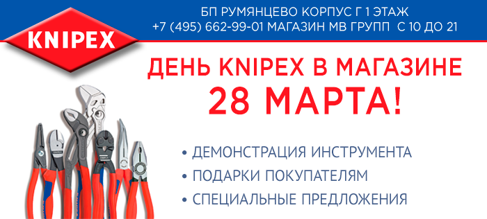 knipex-day-for-site