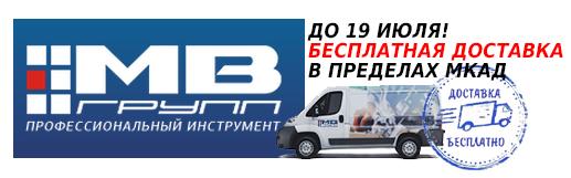 besplatnaya_dastavka