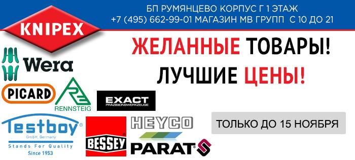 knipex-akcia