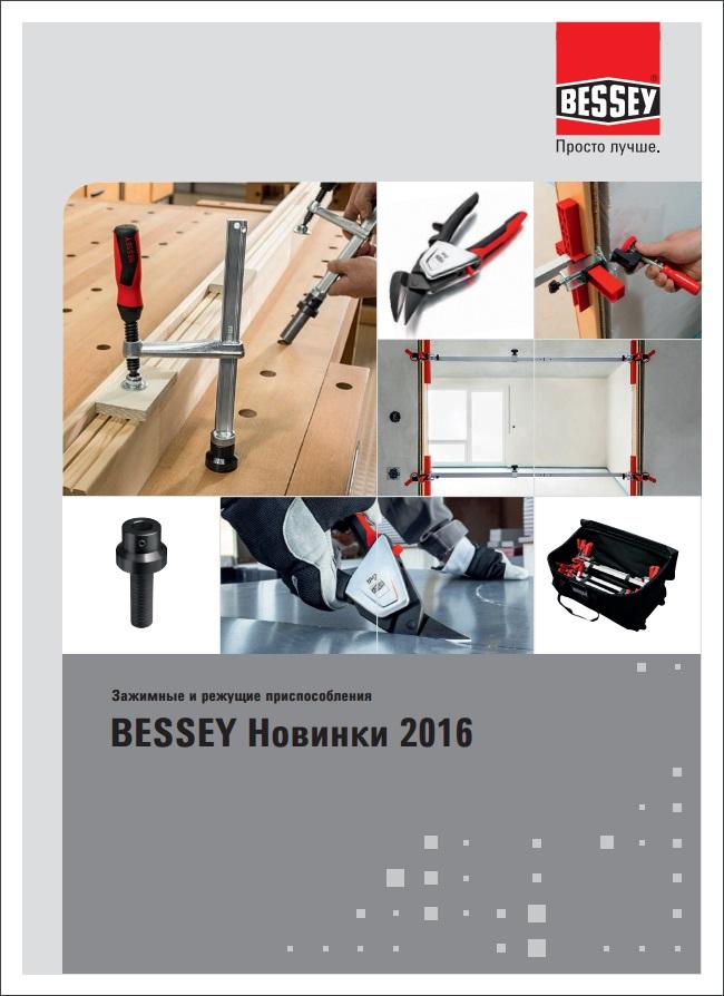 BESSEY Новинки 2016