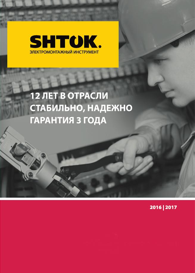 Shtock-cat-mvgrp