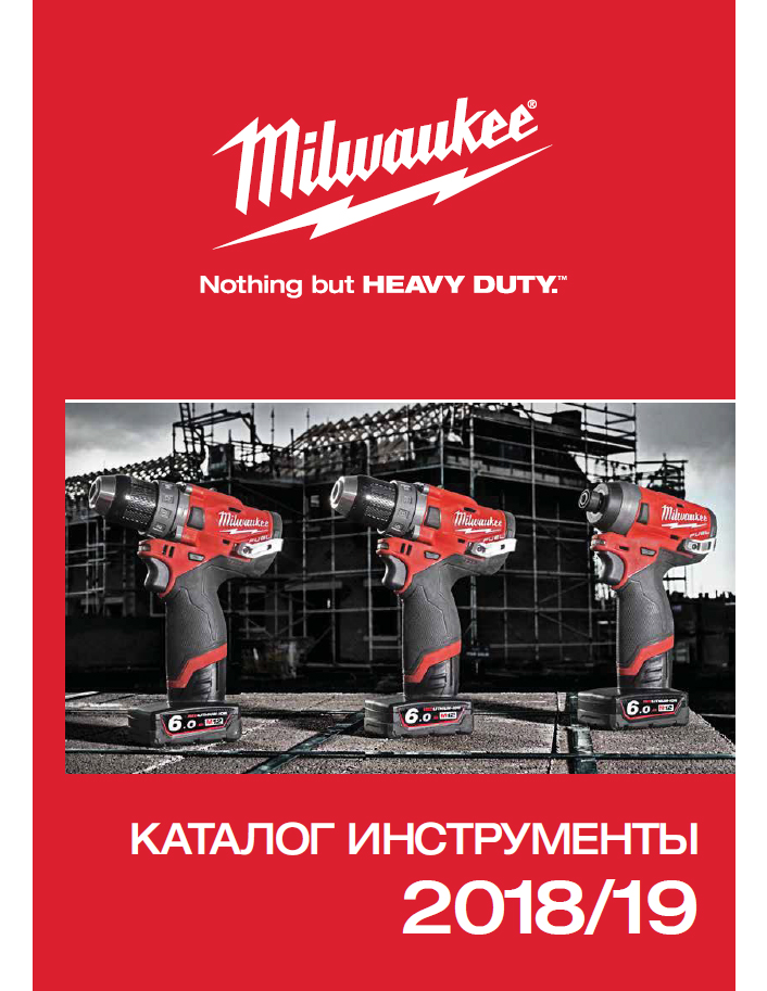Каталог инструментов Milwaukee 2018/19