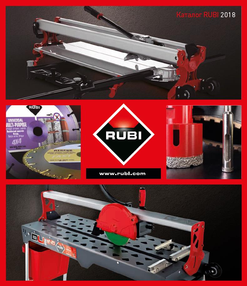 Каталог оборудования RUBI 2018