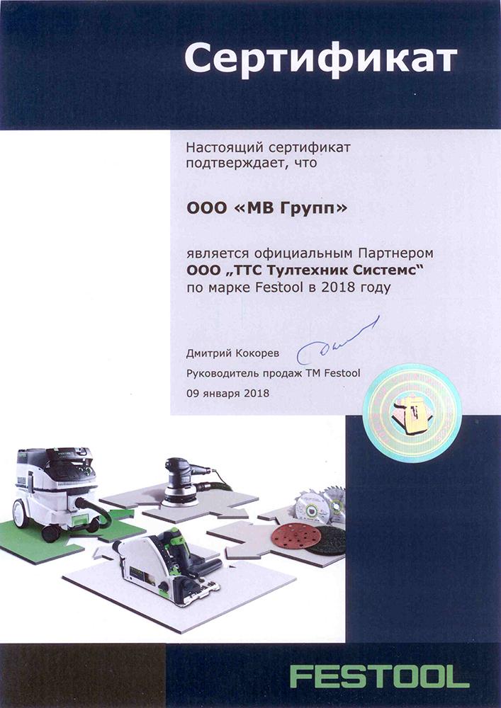 Сертификат FESTOOL