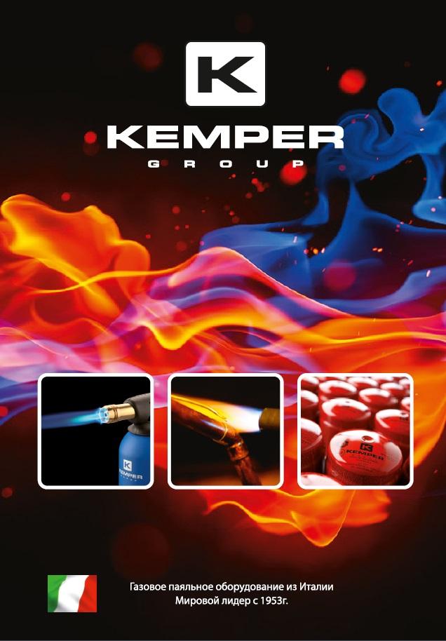Буклет KEMPER
