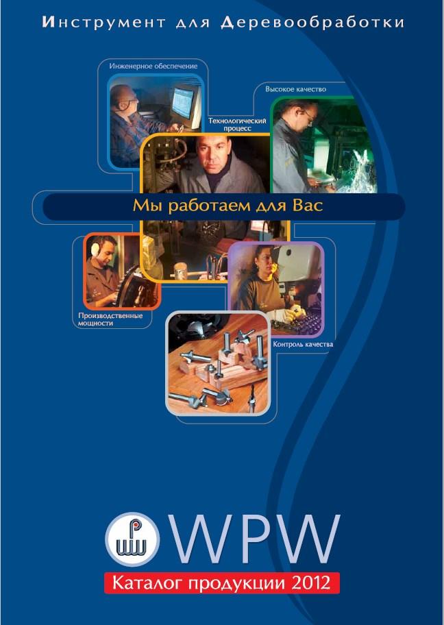 Каталог WPW (russian) 2012