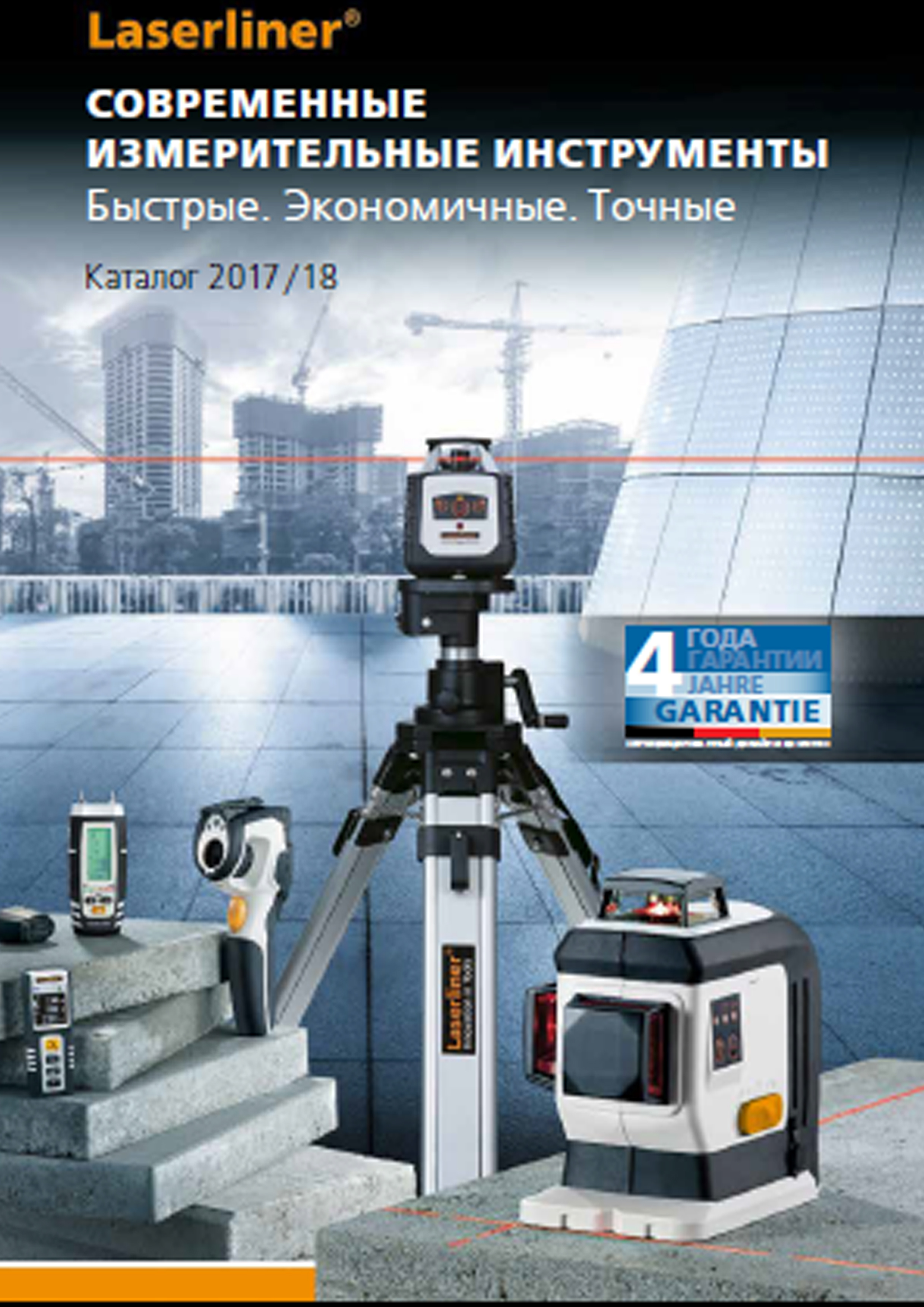 Каталог Laserliner 2017-2018