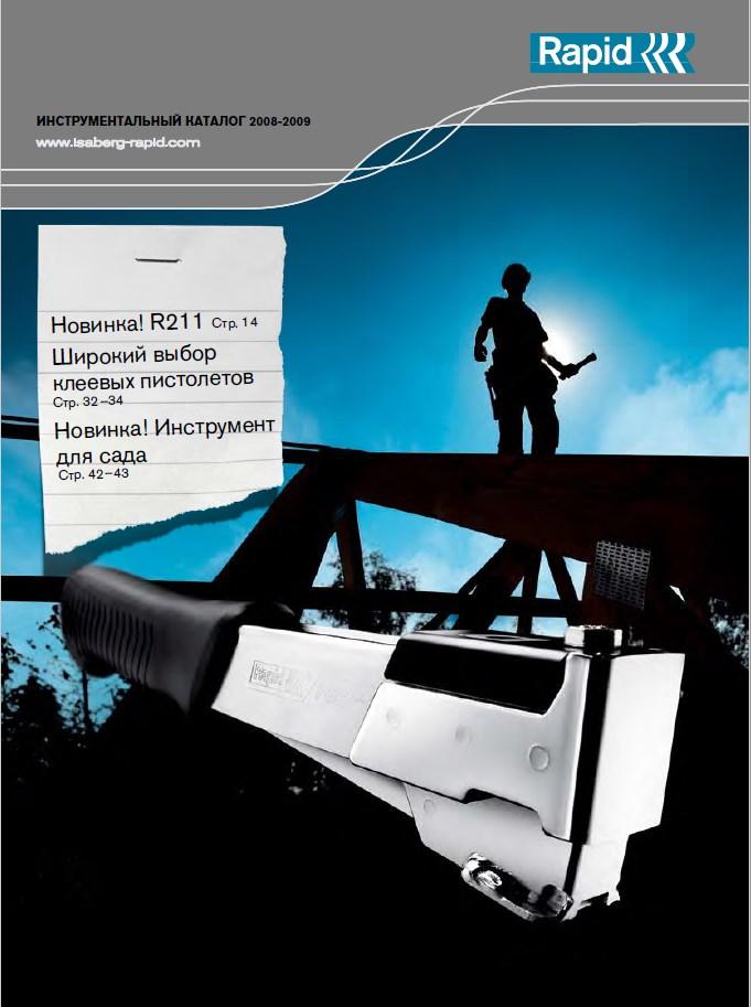 Каталог инструмента RAPID (2008-2009)
