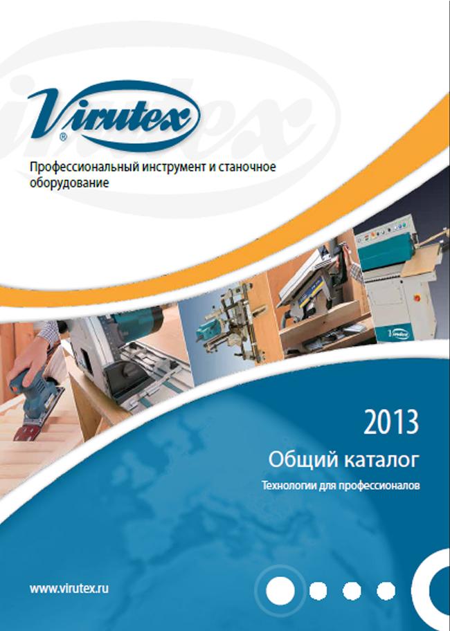 Каталог VIRUTEX  2013