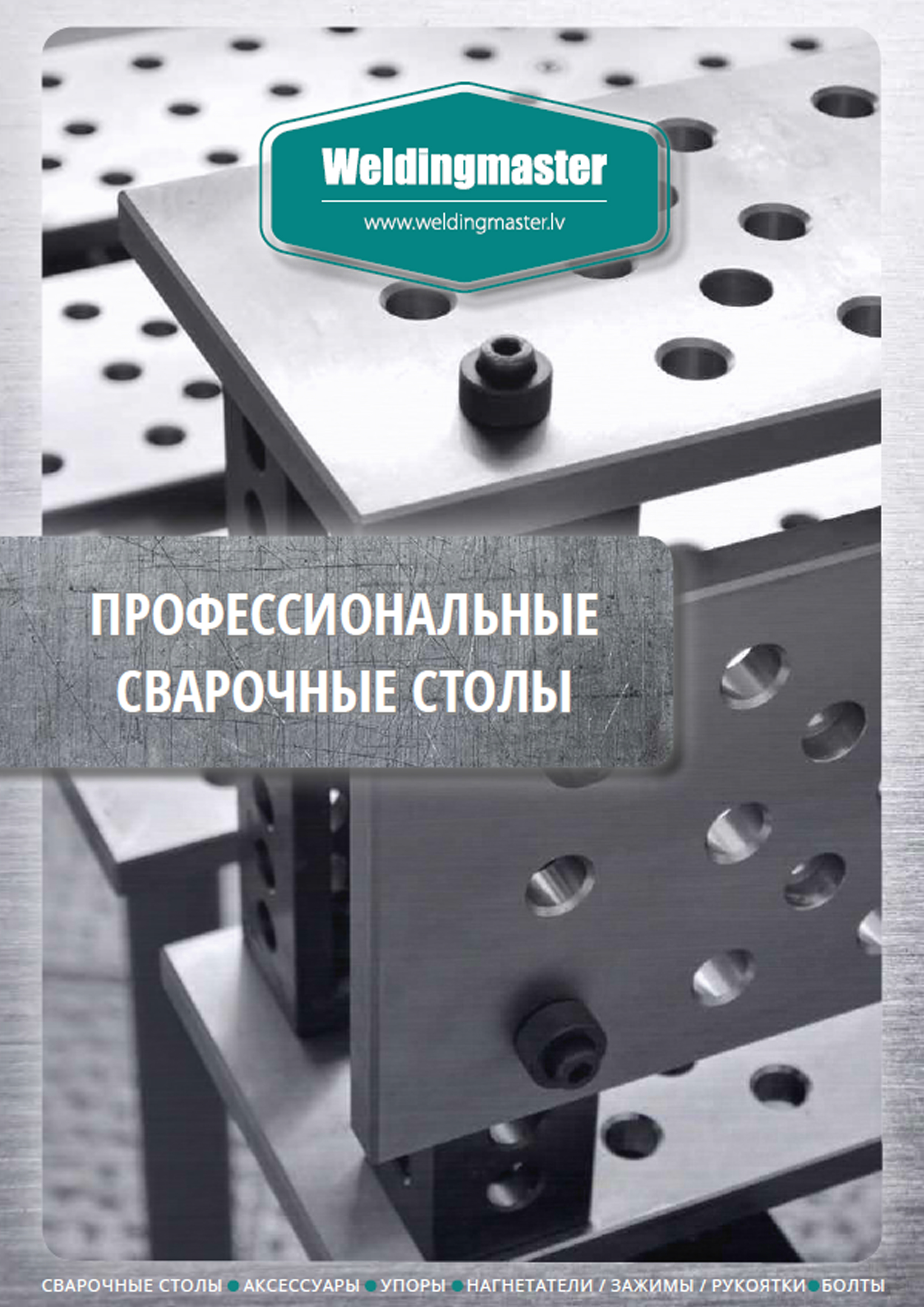 weldingmaster-cat-mvgrp