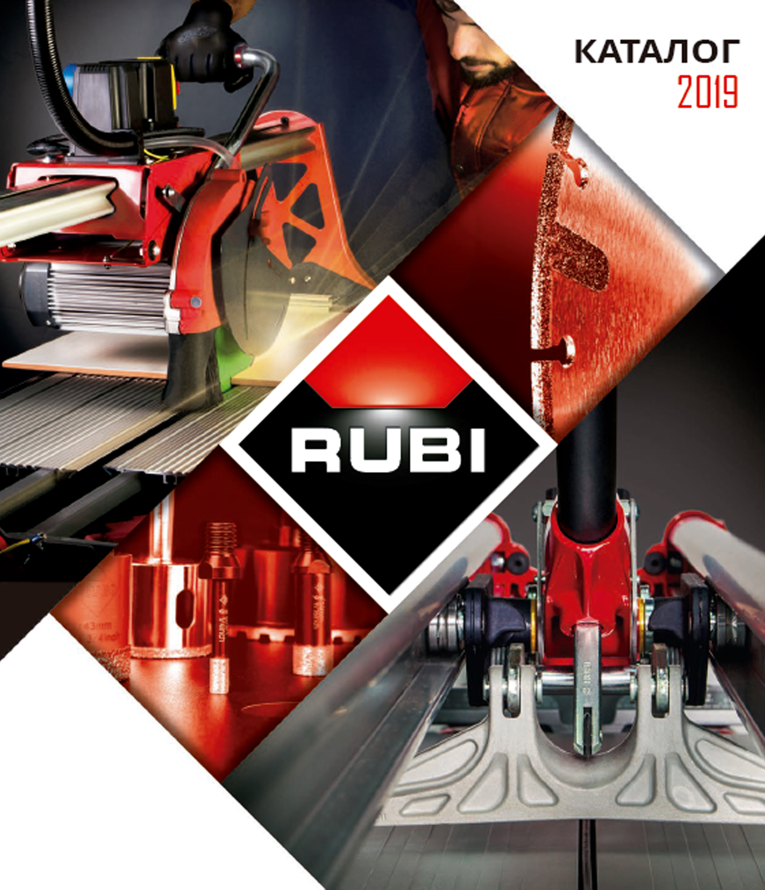 Каталог оборудования RUBI 2019