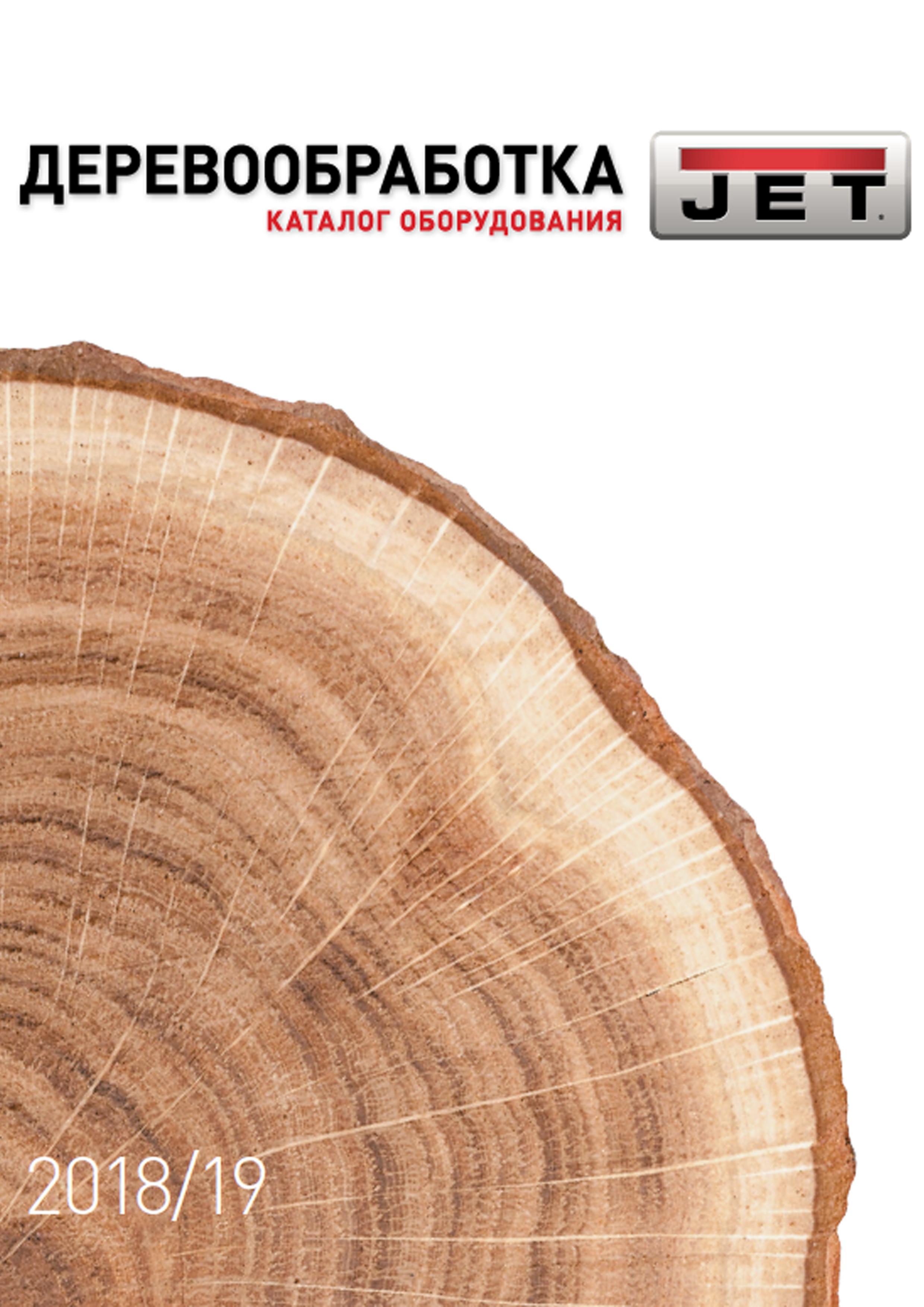 Каталог по деревообработке 2018/2019