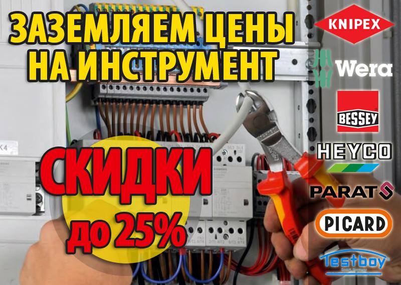 Акция_Электрика