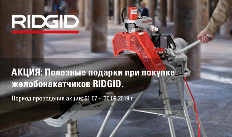 akcia_ridgid