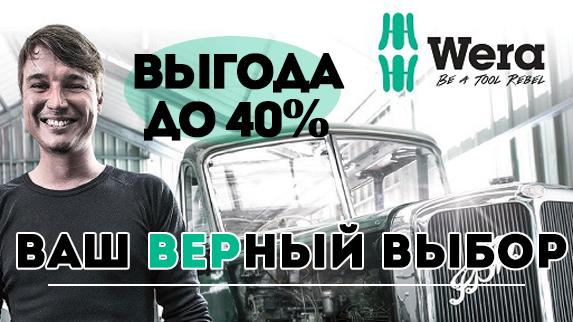 acia-wera-40