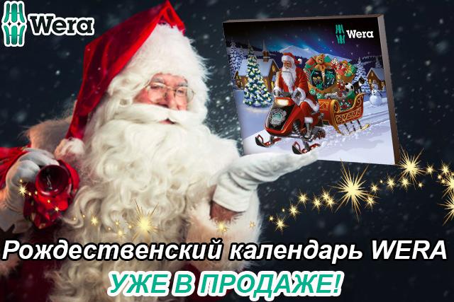 Баннер_Рождественский календарь_WERA_2019-2020