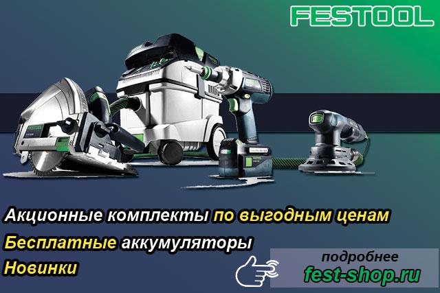 Festool: акционные комплекты, бесплатный аккумулятор, новинки