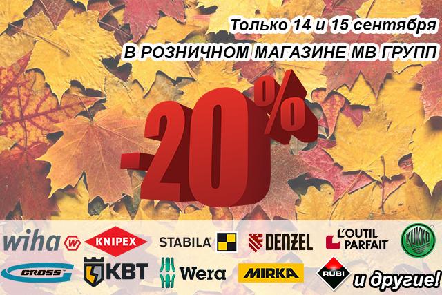 Распродажа 14-15 сентября в розничном магазине МВ Групп в Румянцево