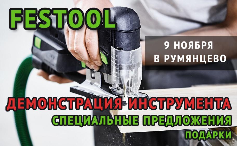 Festool: демонстрация инструмента
