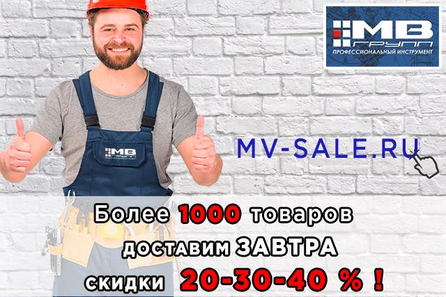 MV-SALE -сайт распродажи