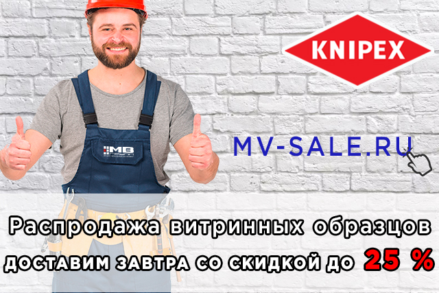 Распродажа на mv-sale