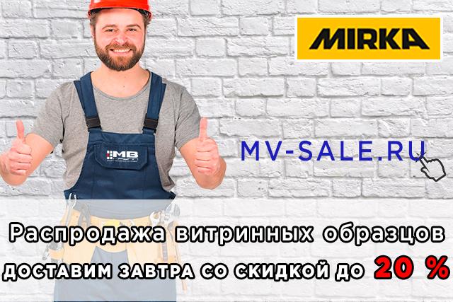 Распродажа на mv-sale