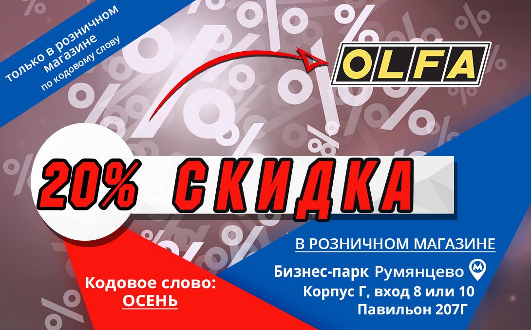 Распродажа: минус 20% на ВСЁ!