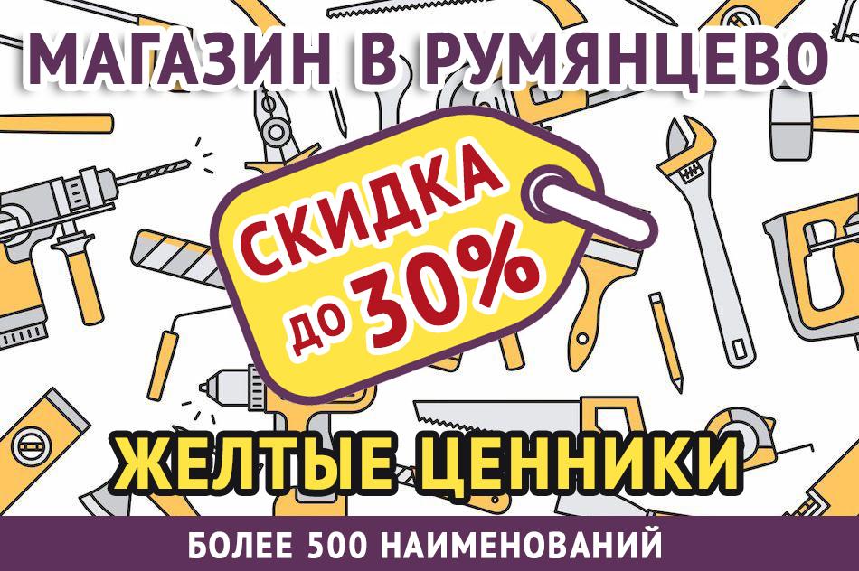 Желтые ценники в магазине