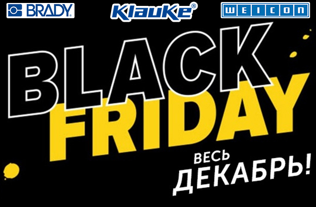 Чёрная пятница - весь декабрь
