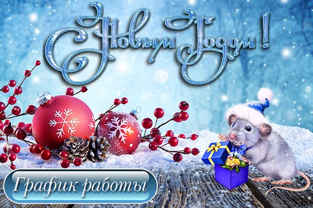 График работы МВ Групп в новогодние праздники