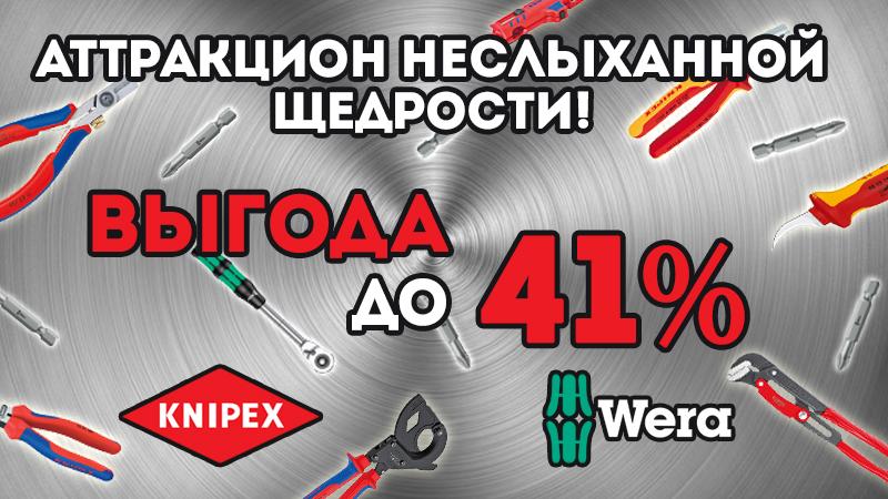 Выгода до 41% на Книпекс и Вера