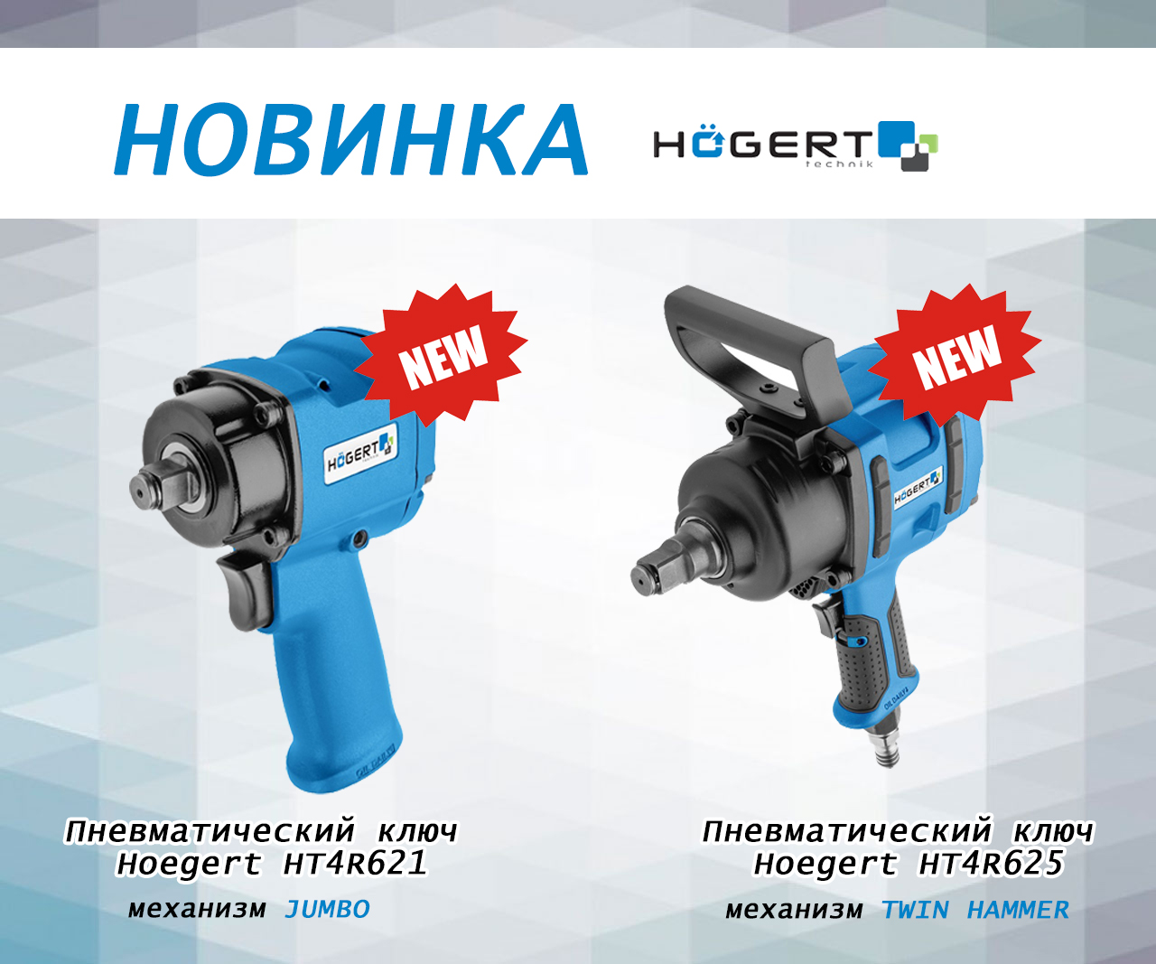 Новинка Hoegert