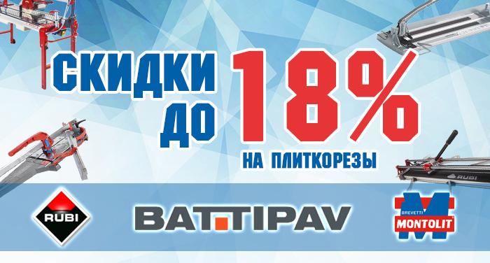 Акция в магазинах rubi battipav montolit